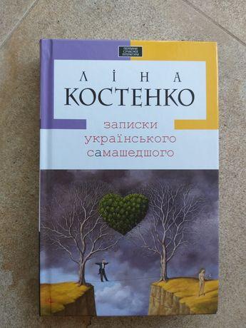 Записки українського самашедшего