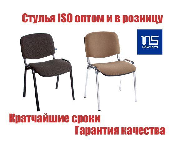 Стулья офисные ISO фабрики Новый стиль, выбор ткани, цвета и рамы