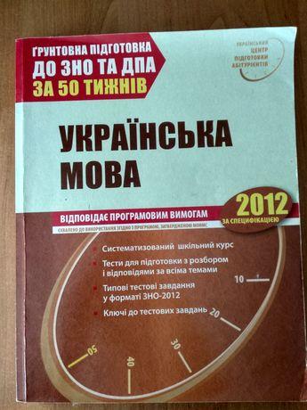 Українська мова ЗНО 2012р.