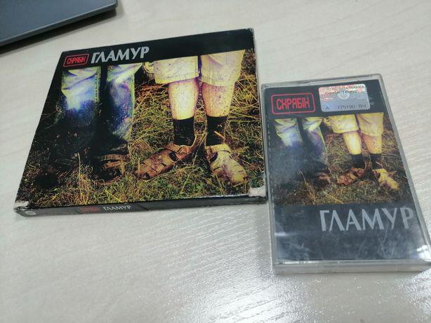 """Срябiн """"Гламур"""" CD+MC"""