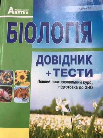 Продам книжку з біології
