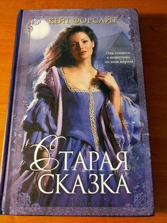 """Книга """"Старая сказка"""""""