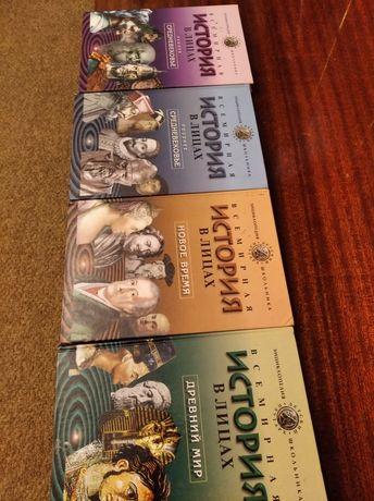 Всемирная история в лицах 4 тома