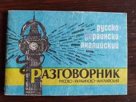 Разговорник русско-украинско-английский
