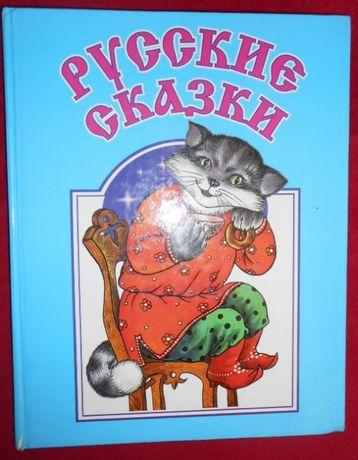 Русские сказки содержание на фото