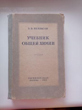 Учебник общей химии Некрасов госхимиздат 1963 второе издание, химия