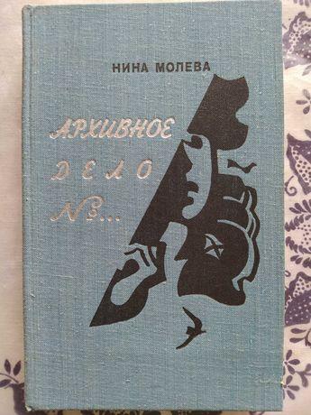 "Нина Молева ""Архивное дело ..."""