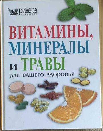 Книга Витамины минералы