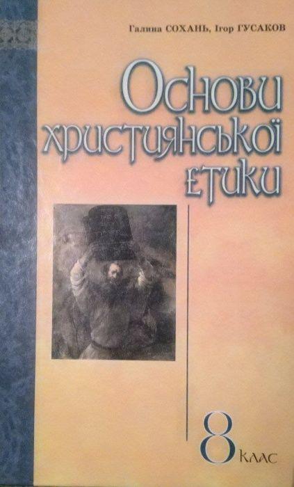Підручник Основи християнської етики 8 клас Львов - изображение 1
