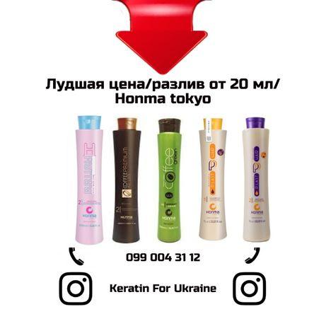 Honma tokyo на разлив/Лудшые цены в Украине/разлив от 20 мл/Кератин