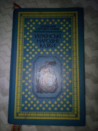 Українські народні казки книга