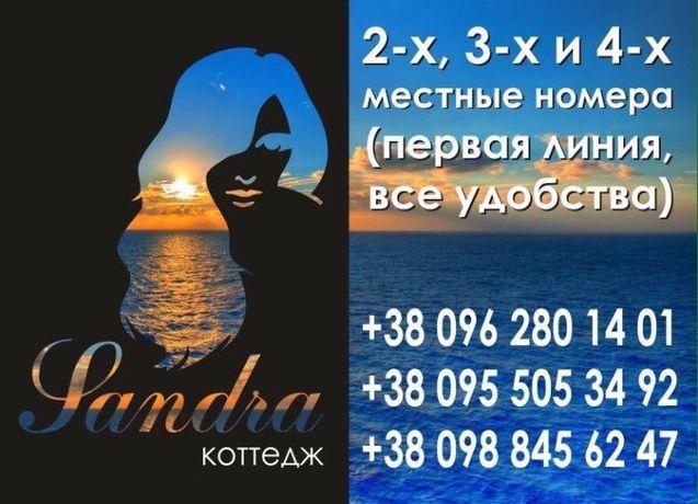 Отдых на море, Кирилловка