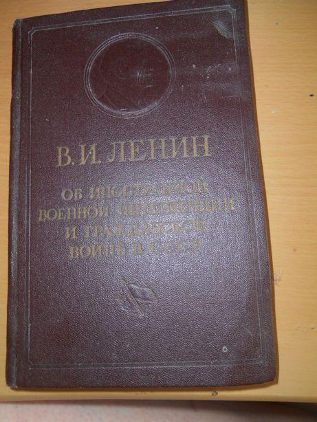В.И. Ленин Об иностранной военной интервенции 1956