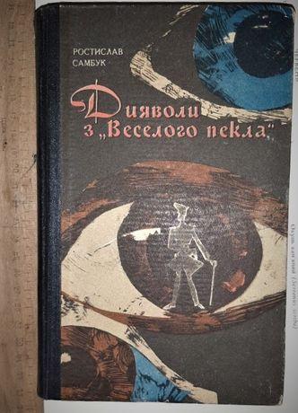 "Самбук Ростислав /Дияволи з ""Веселого пекла"""