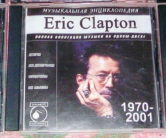 Диск с полным обзором творчества Эрика Клэптона + все его произведения