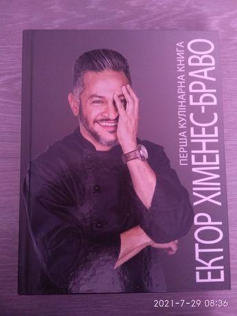 Перша кулінарна книга