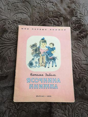 Ясочкина книжка. Наталия Забила. 1953. Детгиз. Детская книга. СССР
