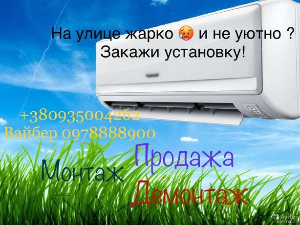 Продаж кондиционера  Установка /монтаж/демонтаж