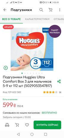 Памперсы huggies Ultra comfort 3 для мальчика 112 шт