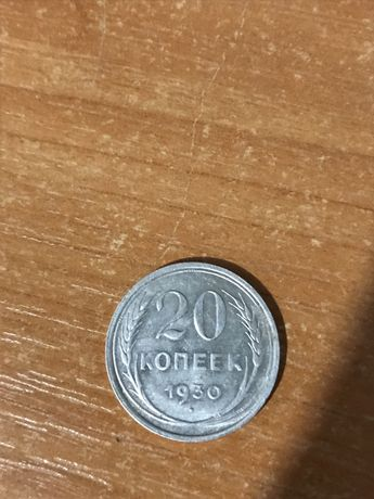 20 копеек 1930года! Серебро 500 пробы!