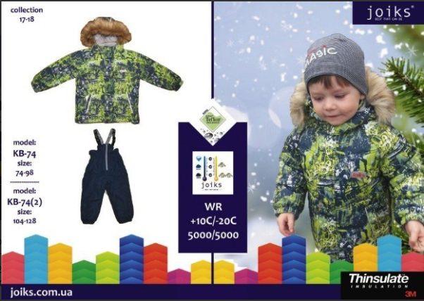 Зимний термо комбинезон комплект для мальчика Joiks