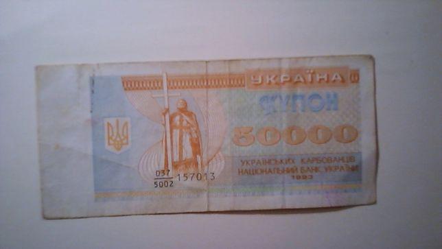 продам купоны Украины и рубли ссср .