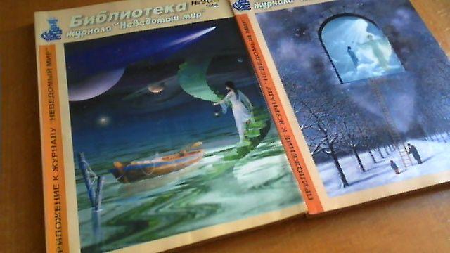 Библиотека журнала `Неведомый мир`. Приложение к журналу