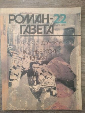 "Роман-газета 22 Александр Чаковский ""Нюрнбергские призраки"""