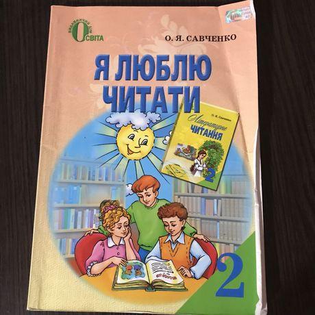 Я люблю читати О. Я, Савченко