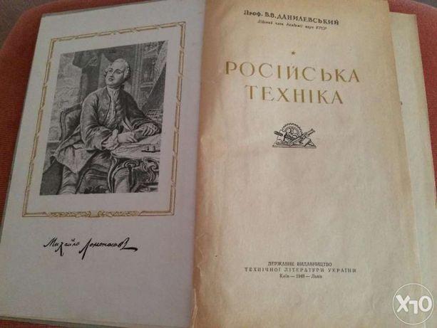 """Книга """"Російська Техніка"""""""