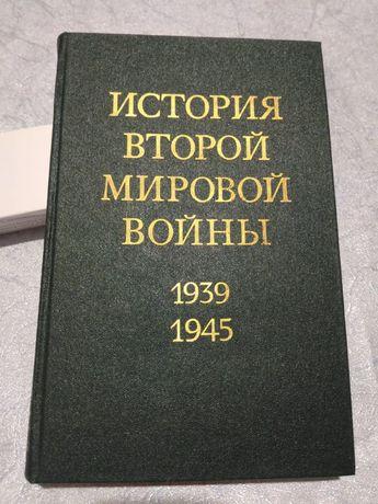 Книга История Второй Мировой войны 1939 - 1945
