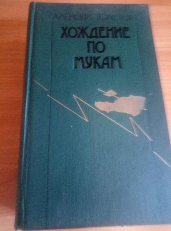 """А. Н. Толстой, трилогия """"Хождение по мукам""""."""