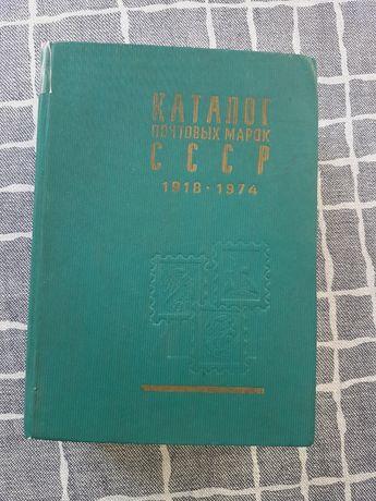 каталог почтовых марок СССР 1918 - 1974 гг