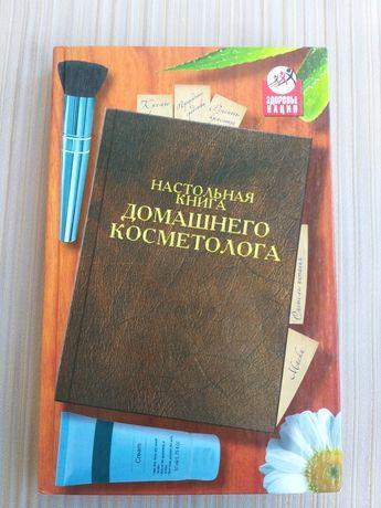 Настольная книга домашнего косметолога - О.А. Герасимова
