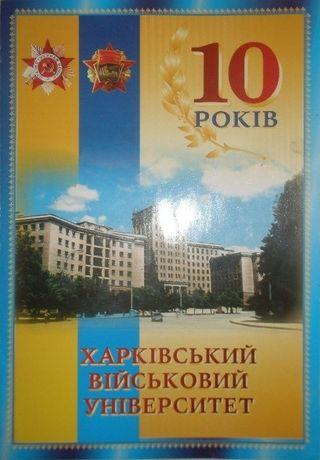 """""""10 РОКІВ. Харківський Військовий Університет"""", юбилейный буклет."""