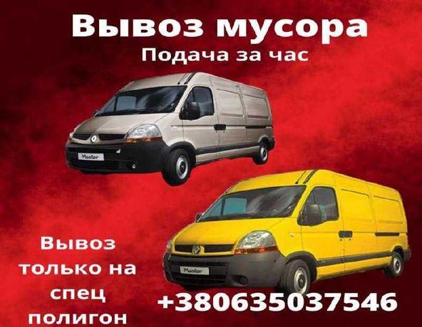 Dывоз строй мусора Боярка Тарасовка Бобрица Юровка