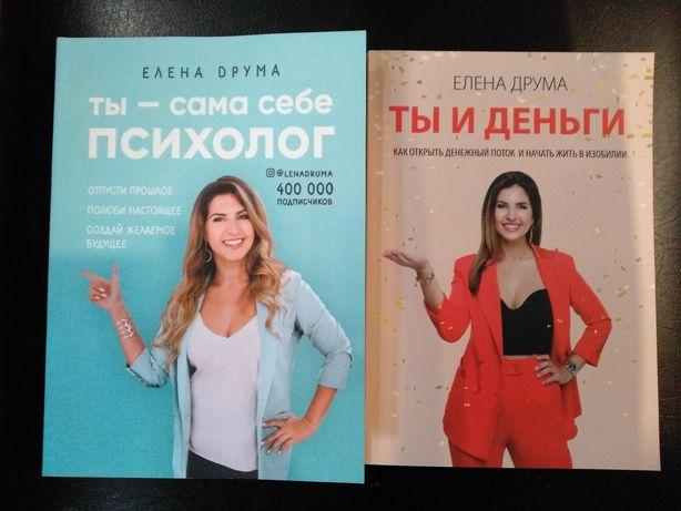 Елена Друма / Ты - сама себе психолог / Ты и деньги