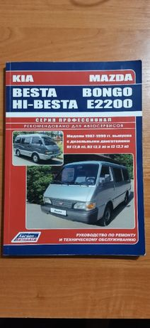 Руководство по ремонту Mazda (E2200, Bongo) и Kia (Besta, Hi-Besta)
