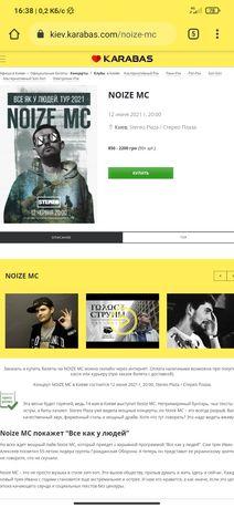 Noize MC (за 2 билета)