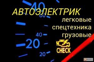 АВТОЭЛЕКТРИК  грузовых авто в Полтаве
