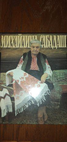 Альбом Михайлини Сабодаш
