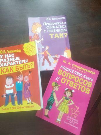 Книги про виховання та характер