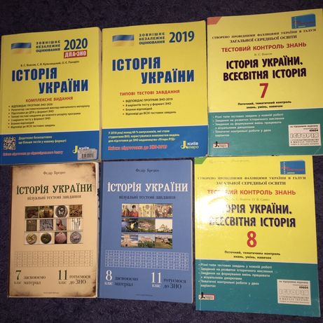 Учебники по зно
