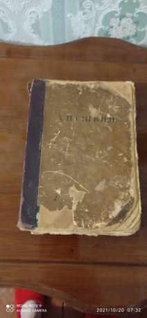 Собрание сочинений Пушкин А.С. Проза, стихи,статьи о Пушкине