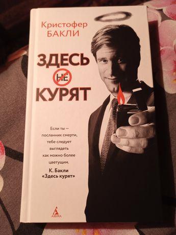 Книга Кристофер Бакли Здесь курят