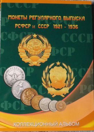 Альбом для монет СССР регулярного чекана 1924-1957 гг. в 2-х томах.