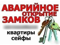Вскрытие  замков Открыть дверь, авто, машину, ремонт и замена замков