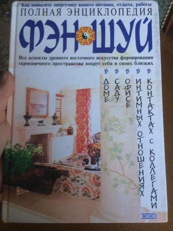 """Книга """"Фэн-Шуй"""""""