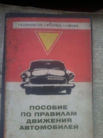 Правила движения СССР