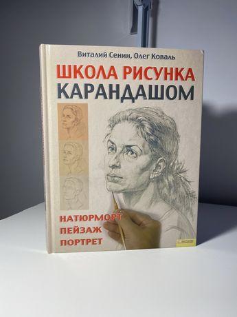 Книга «Школа рисунка карандашом»